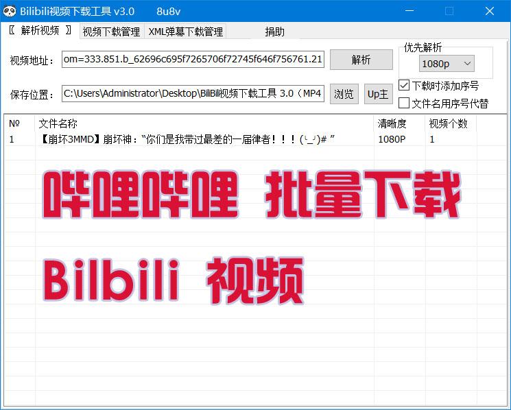 B站视频批量下载工具(bilibili解析) V3.0免费版软件