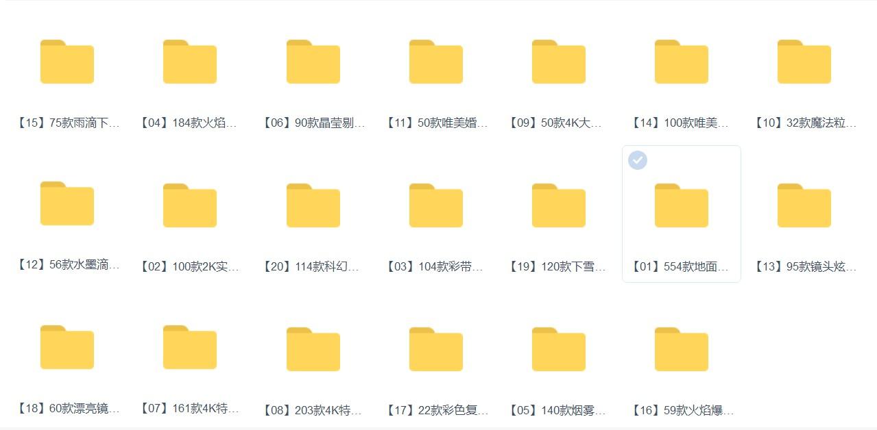3167个视频特效模板素材打包下载