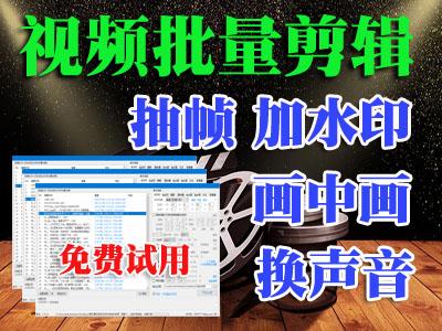 视频批量剪辑软件抽帧,画中画,水印,改声音,背景图,切割合并