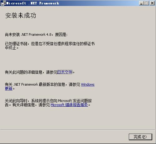 """安装net-framework4.8弹出""""已处理证书链,但是在不受信任提供程序信任的根证书中终止""""错误的解决方法"""